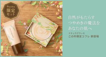 ふあり 京都のエステ-ドルチェコレクション2015入荷しています