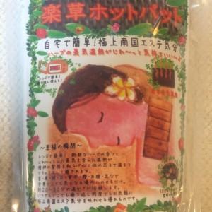 ふあり 京都のエステ-楽草ホットパット入荷しました