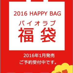 新春バイオラブ福袋2016ご予約受付中です-thumbnail