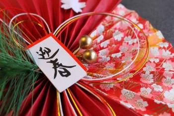ふあり 京都のエステ-謹賀新年