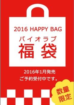 ふあり 京都のエステ-新春バイオラブ福袋2016ご予約受付中です